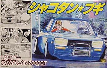 Aosima's Nissan Skyline KPGC10