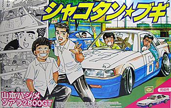 Hajime's Toyota MZ10 Soarer