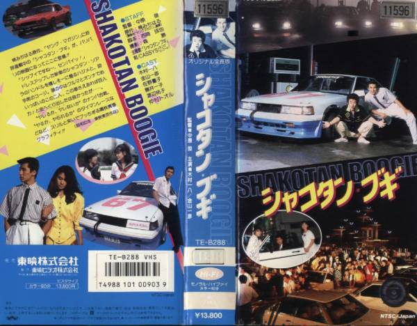 Shakotan Boogie (???????) on VHS