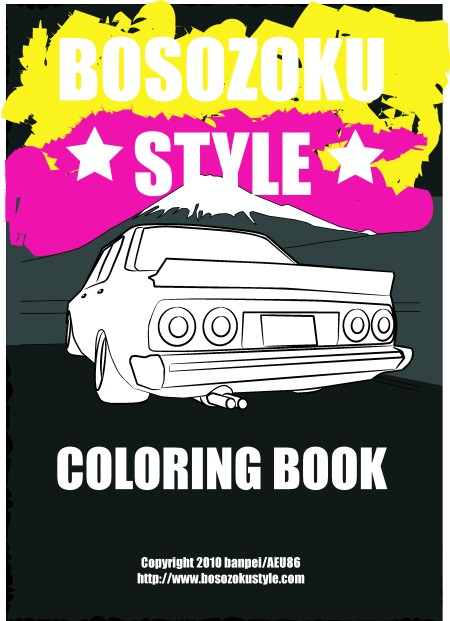 Bosozoku Style Coloring Book cover