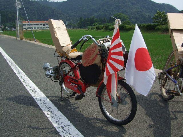 Zokuchari (bosozoku styled bicycle)