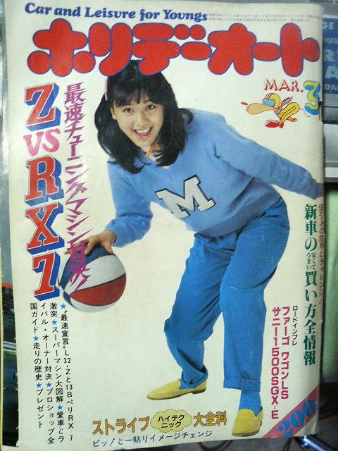Oh! My Road Racer magazine
