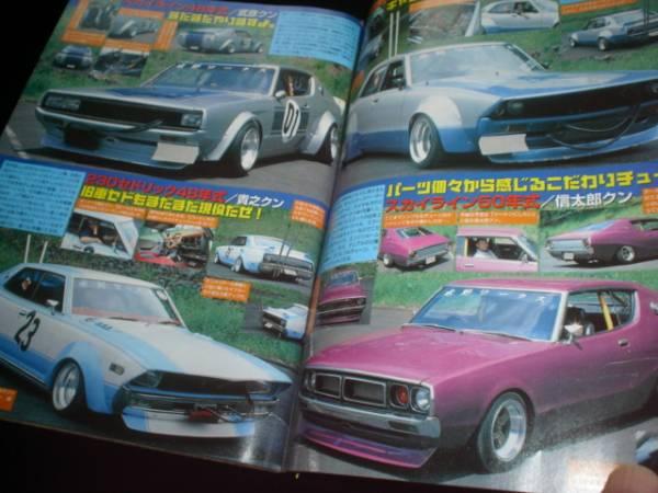 Bosozoku magazine: Champ Road 2003-12
