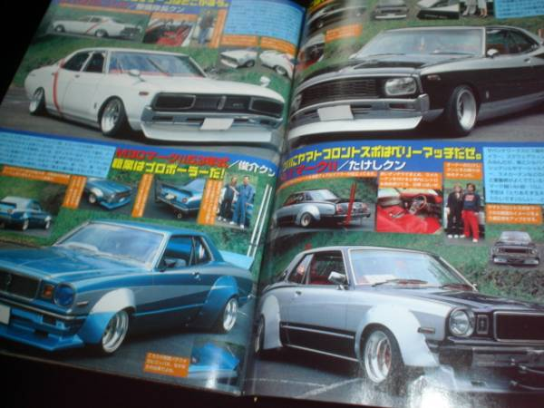 Bosozoku magazine: Champ Road 2003-12