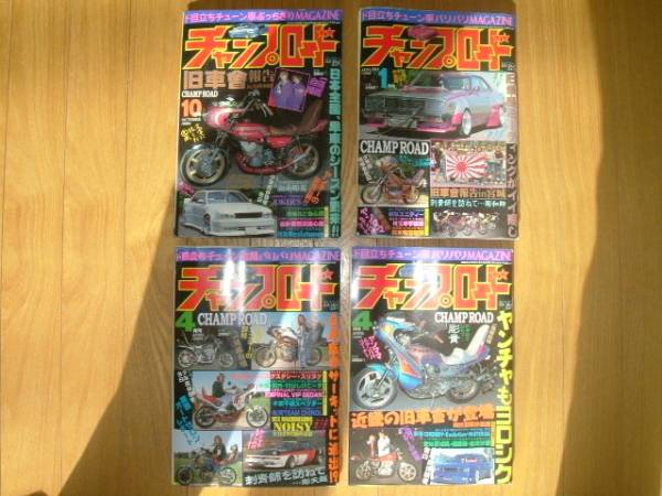 Bosozoku magazine - Champ Road 4 mags