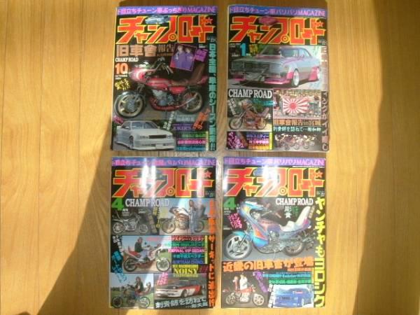 Bosozoku magazine - Champ Road 4 mags