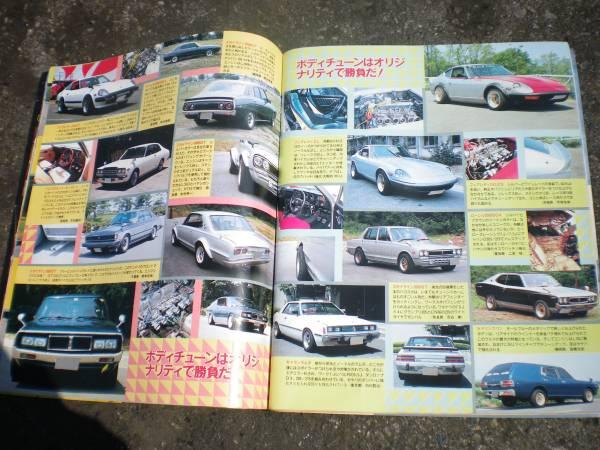 Bosozoku magazine - Overbite and sharpened bamboo
