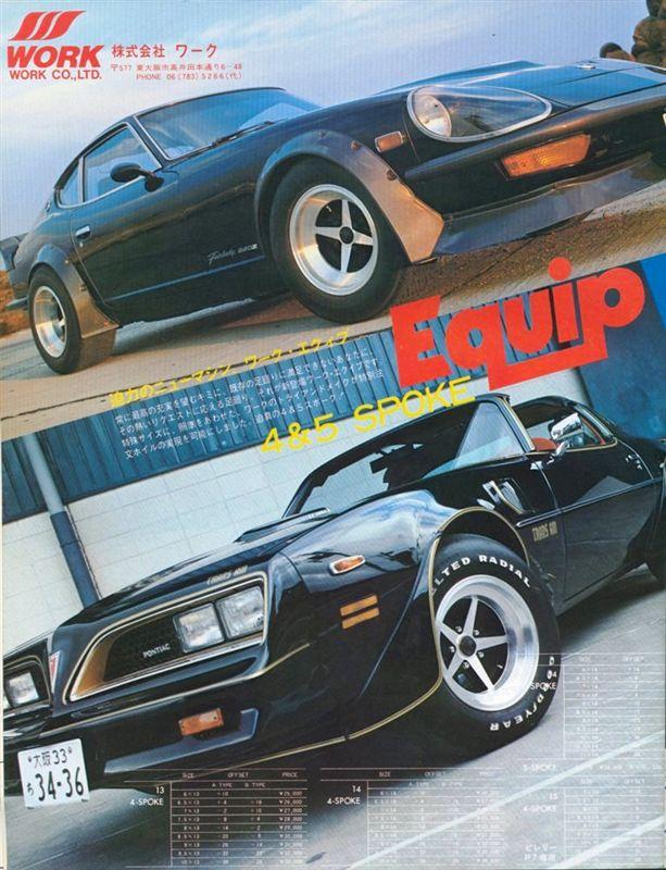 80s Work Equip advertisement