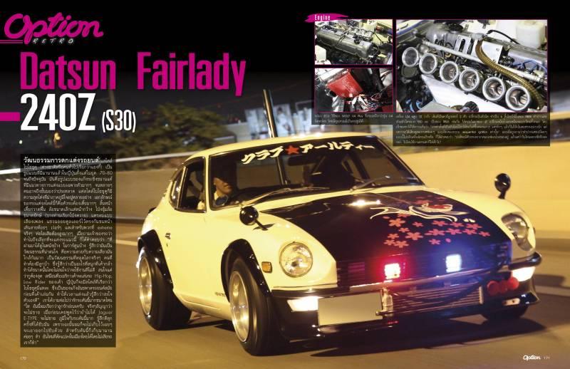 Okumi's 240Z S30 in Option Magazine!