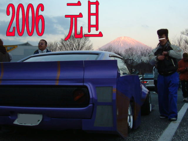 Pose in front of your Zokusha: Unknown bosozoku