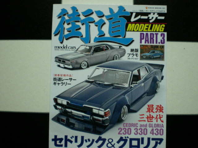 Zokusha model-kit magazine