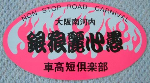 Non stop road carnival